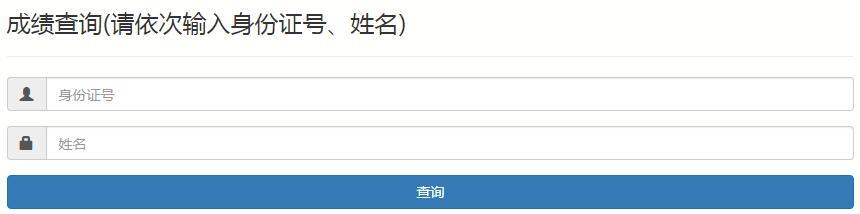 北京师范大学2017年考研成绩查询入口
