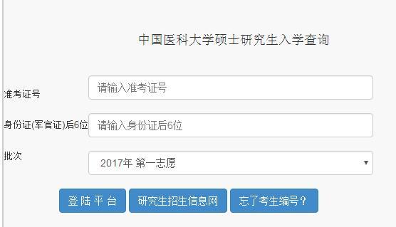 中国医科大学2017年考研成绩查询入口