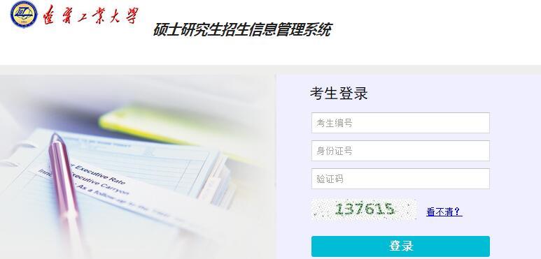 辽宁工业大学2017年考研成绩查询入口