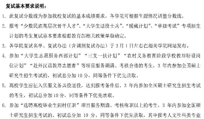 中国人民大学2017年考研复试基本要求