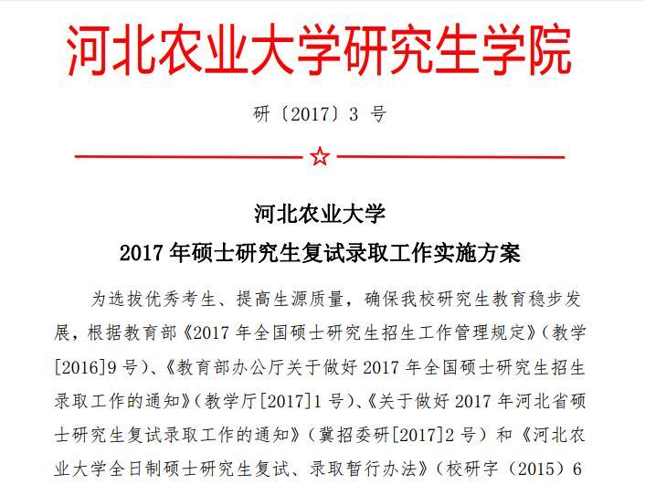 河北农业大学2017年硕士研究生复试录取工作实施方案