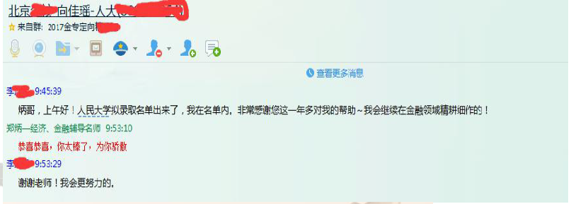 中国人民大学431 金融学综合考卷综合分析