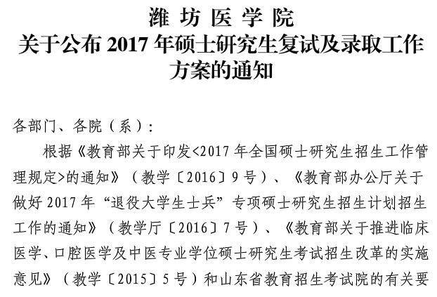 潍坊医学院2017年硕士研究生复试及录取工作方案