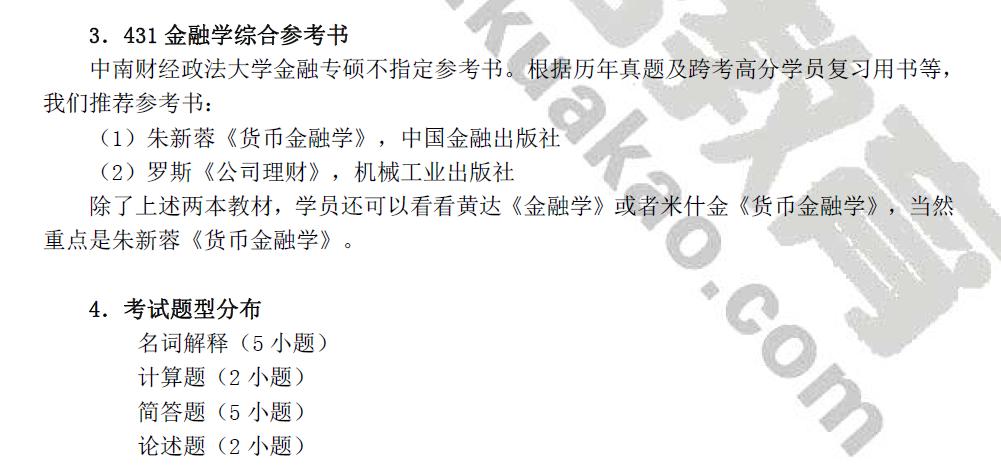 中南财经政法大学431 金融学综合考卷综合分析