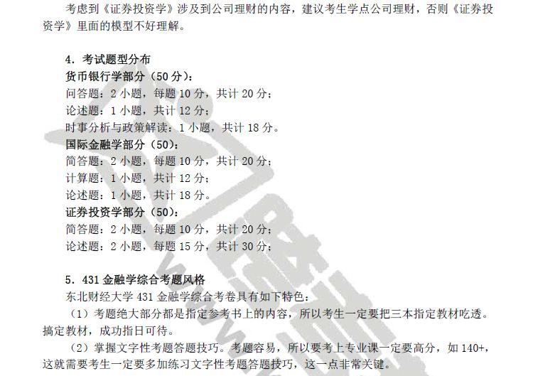 东北财经大学431 金融学综合考卷综合分析