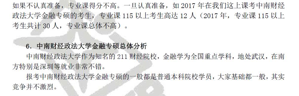 中南财经政法大学431金融学综合考卷综合分析