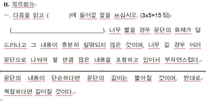 2018年考研大连外国语大学《韩国语翻译与写作》考试大纲