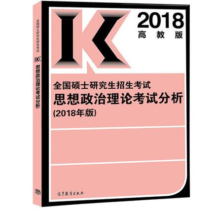 2018年考研政治大纲使用说明书