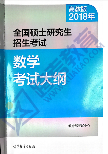 2018考研数学考试大纲(PDF下载版)