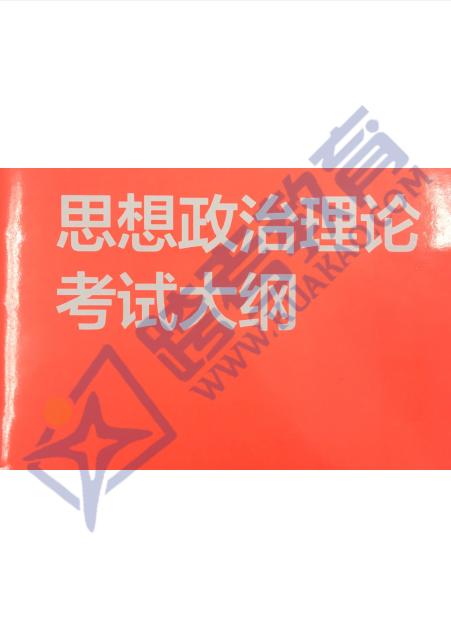 2018考研政治考试大纲原文(PDF下载版)