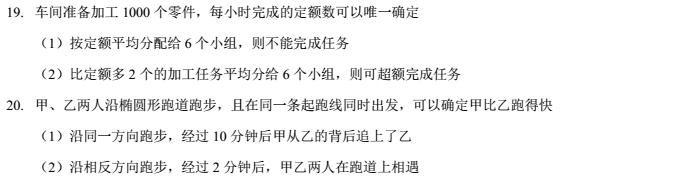 2018<a target='_blank' href='http://wap.kuakao.com'>考研</a>管综初数之每日一练day94