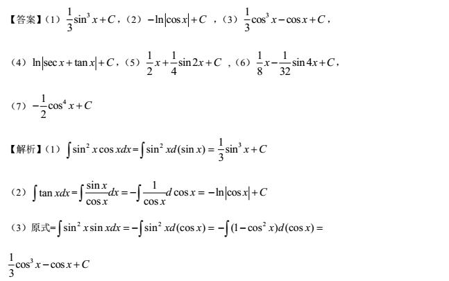 2018考研数学每日一练之高等数学部分(98)