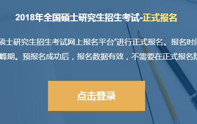 天津市2018年考研报名六大详细步骤:           第二步:阅读页