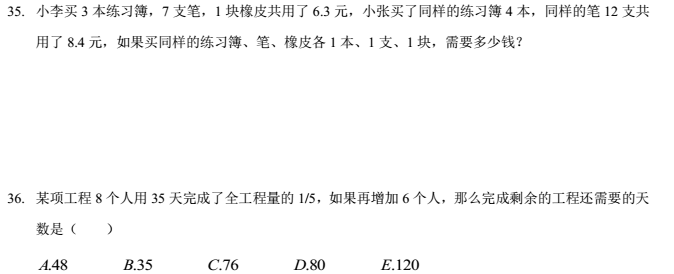 2018<a target='_blank' href='http://wap.kuakao.com'>考研</a>管综初数