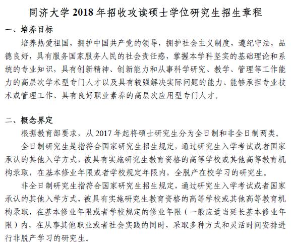 同濟大學2018年碩士研究生招生簡章