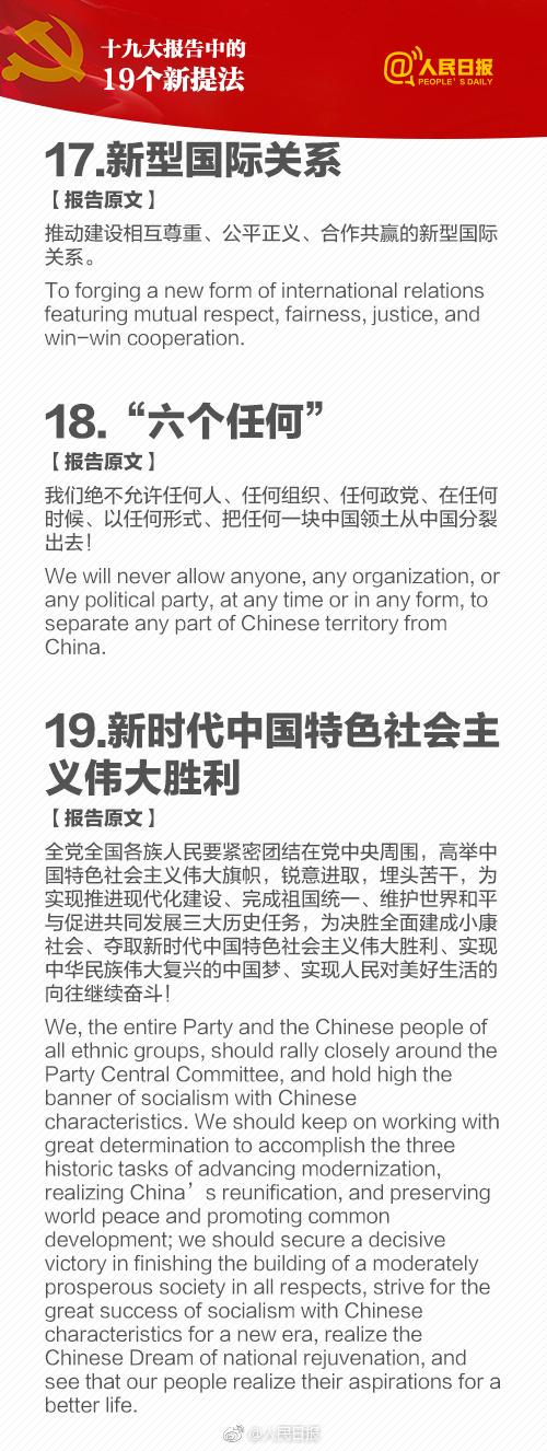 【双语版】十九大报告的19个新提法(9)