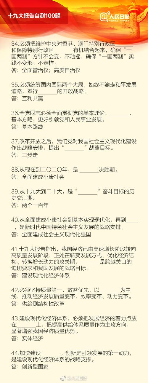 涨知识!100题带你了解十九大报告(4)