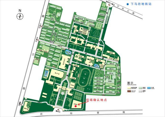 2018考研现场确认:南京农业大学报考点现场确认时间地点