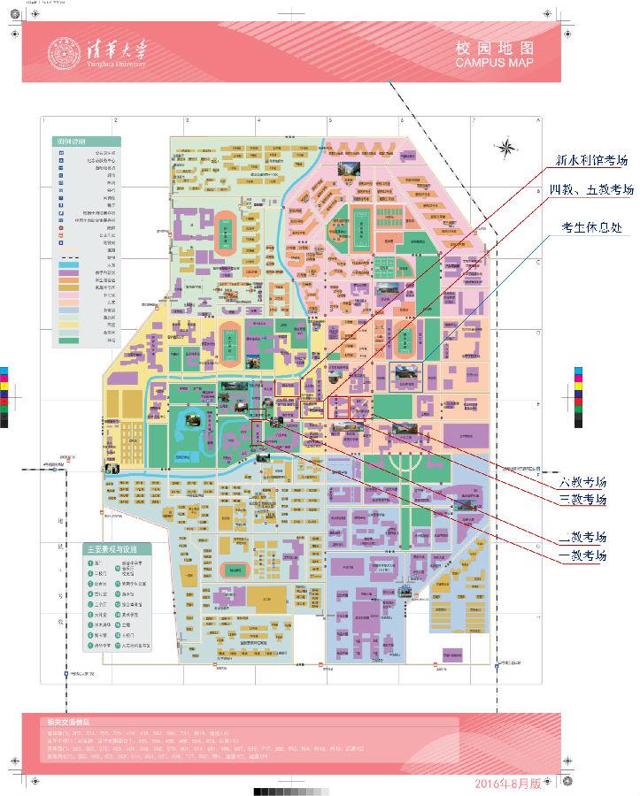 2018年清华大学考场分布图