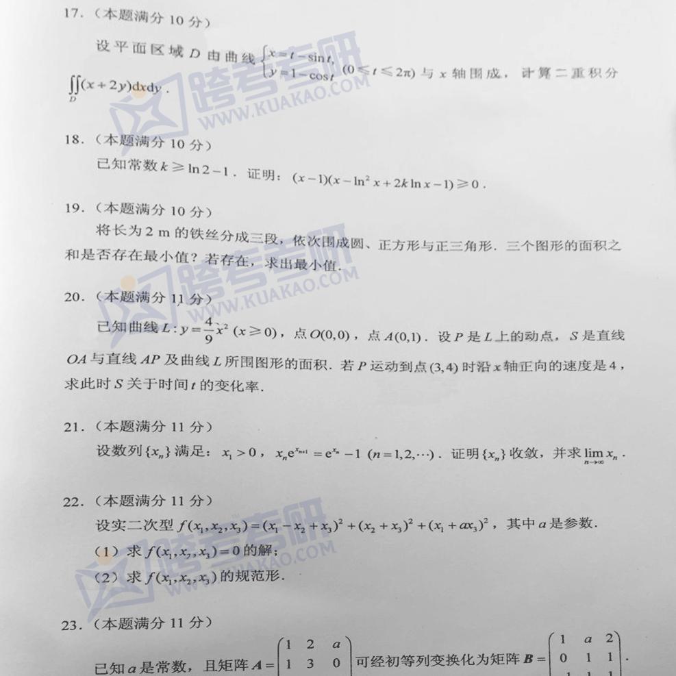 2018考研数学二真题完整版
