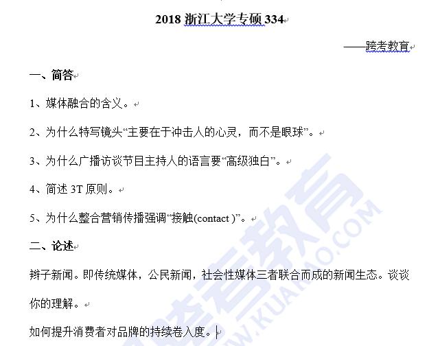 浙江大学334新闻传播综合2018考研真题