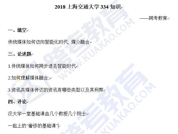 上海交通大学334新闻传播综合2018考研真题
