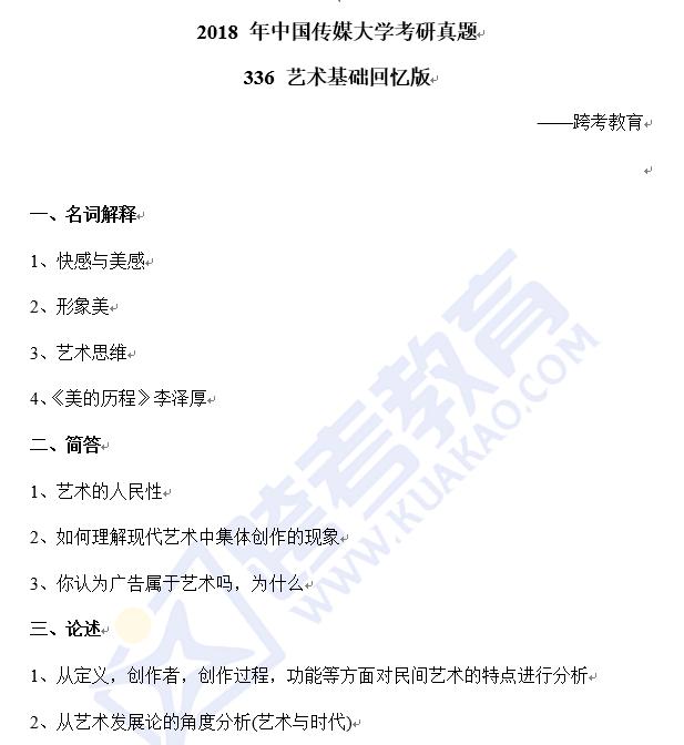 中国传媒大学336艺术基础2018考研真题