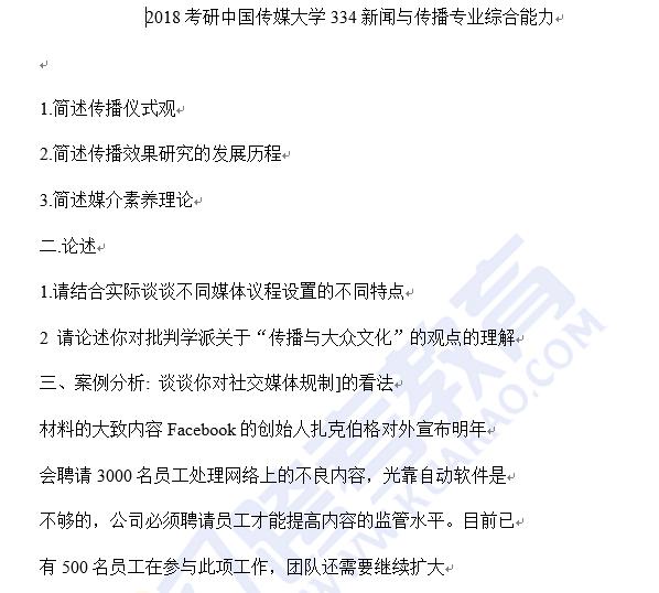 中国传媒大学334新闻传播综合2018考研真题
