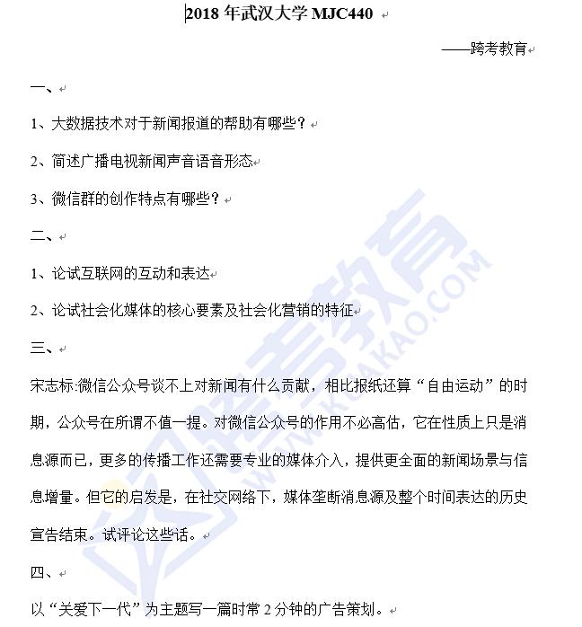 武汉大学440MJC2018考研真题