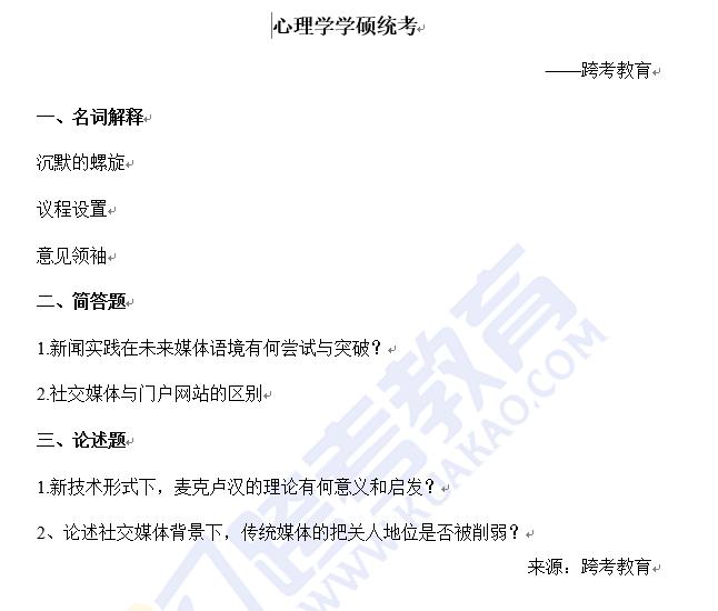 北京师范大学心理学学硕统考2018考研真题