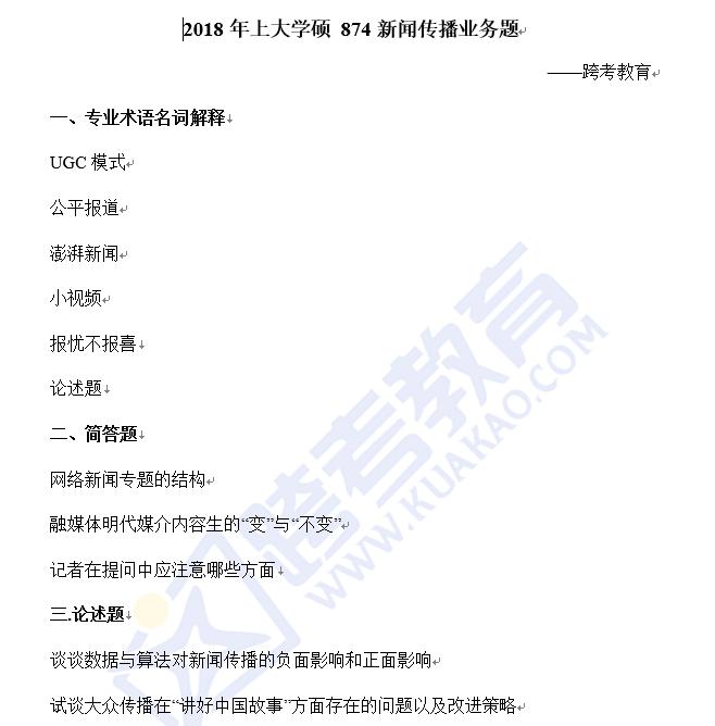 上海大学874新闻传播2018考研真题