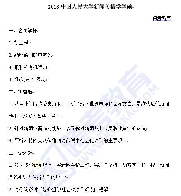 中国人民大学新闻传播学2018考研真题