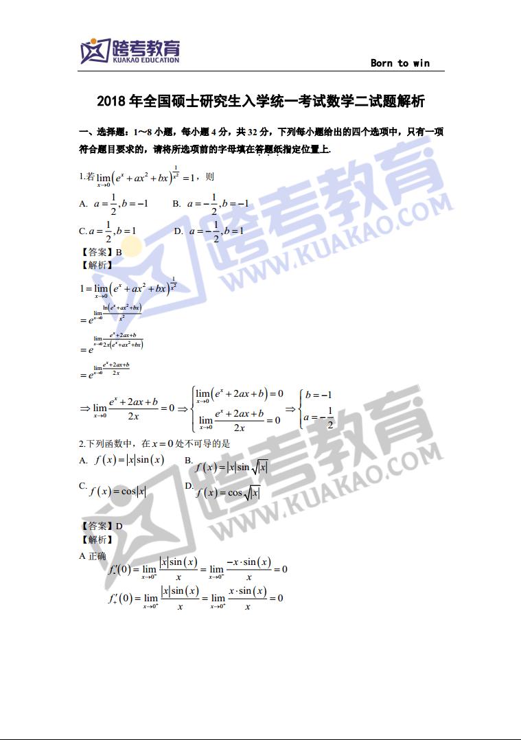 2018考研数学二真题解析跨考官方完整版