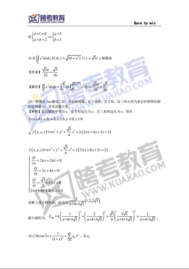 2018考研数学三真题答案解析跨考官方完整版