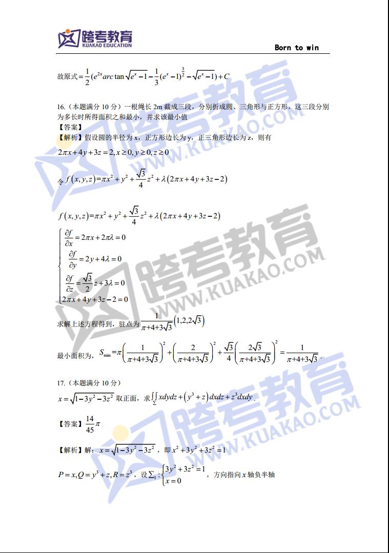 2018考研数学一真题答案解析跨考官方完整版