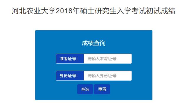 河北农业大学2018年硕士研究生入学考试自命题成绩查询入口