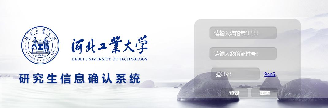 河北工业大学2018年考研自命题成绩已公布