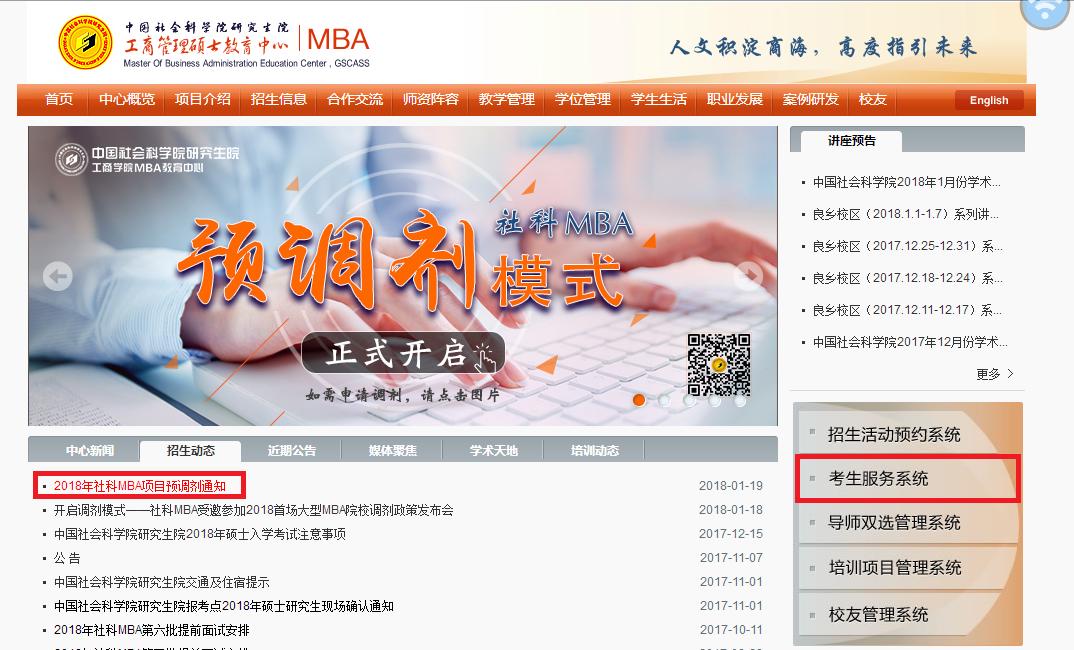 中国社会科学院MBA项目2018年考研预调剂通知