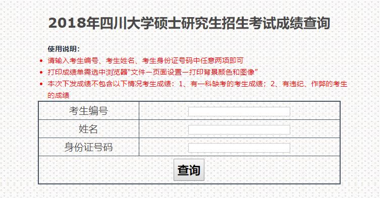 四川大学2018年考研成绩查询入口
