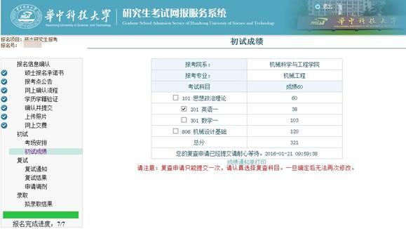 华中科技大学2018年考研成绩查询入口