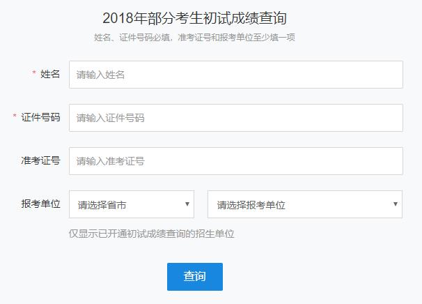 东华大学2018年考研成绩查询入口