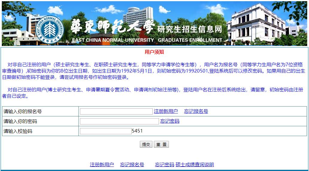 华东师范大学2018年考研成绩查询入口