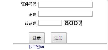 上海财经大学2018年考研成绩查询入口