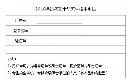 中国矿业大学2018年考研成绩查询入口