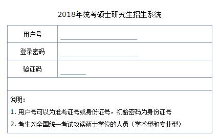 中国地质大学(武汉)2018年考研成绩查询入口