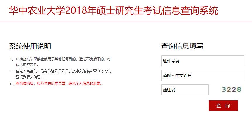华中农业大学2018考研成绩查询入口