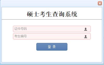 中国科学技术大学2018年考研成绩查询入口