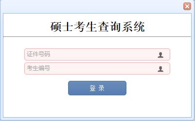 上海海事大学2018年考研成绩查询入口
