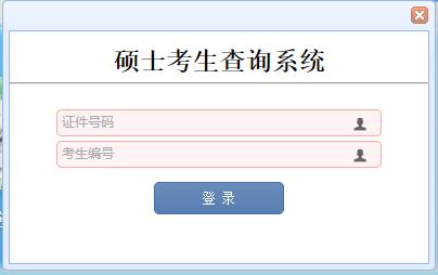 上海理工大学2018年考研成绩查询入口
