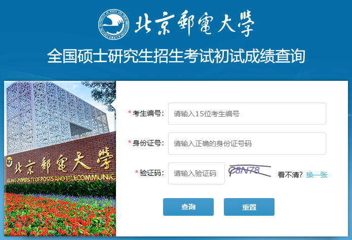 北京邮电大学2018年考研成绩查询入口